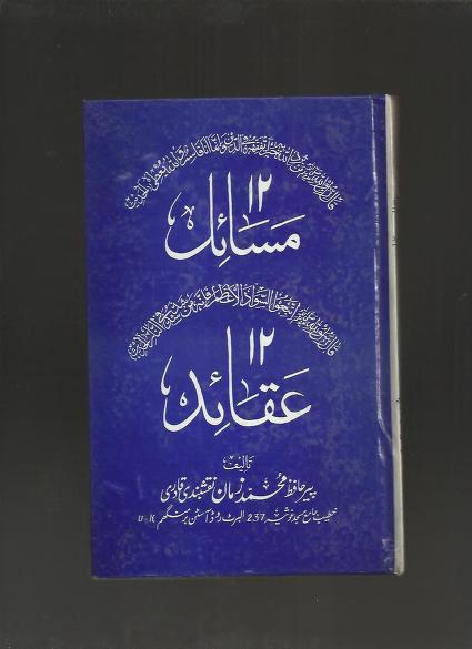 12 masail 12 aqaid download pdf book