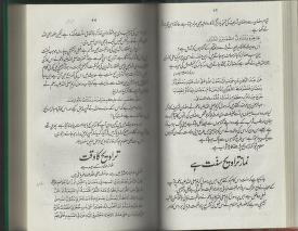 دلائل المسائل حصہ دوئمahle sunnat aur ahle bidat ki pehchan part 2