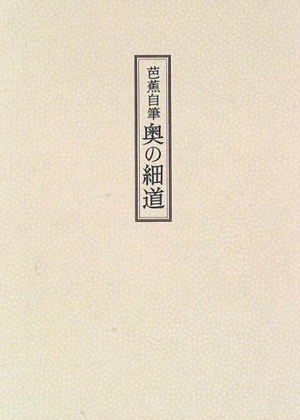 Download Oku no hosomichi