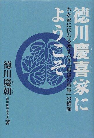 Image for Tokugawa Yoshinobu-ke ni yokoso: Wagaya ni tsutawaru aisubeki saigo no shogun no yokogao (Japanese Edition)