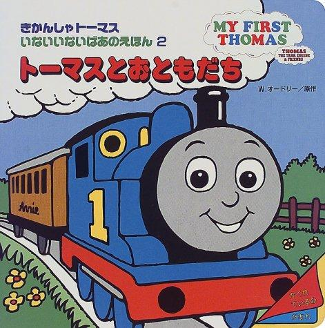 Mft Flap – Meet Thomas & Friends