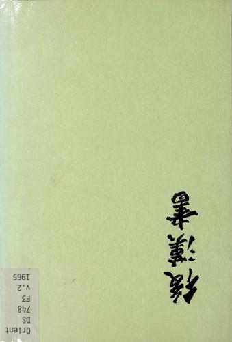 Hou Han shu