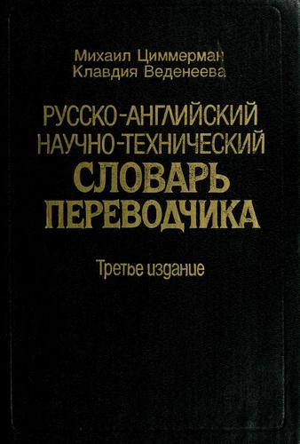 Russian-English translator's dictionary