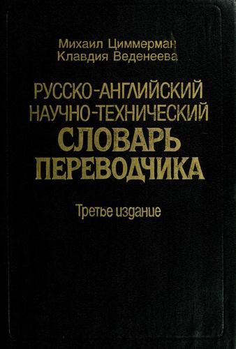 Download Russian-English translator's dictionary