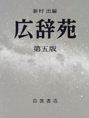 Download Kōjien