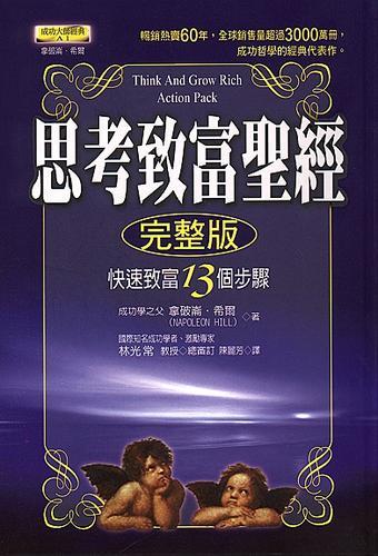 Si kao zhi fu sheng jing wan zheng ban