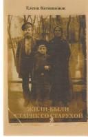 Download Zhili-byli starik so starukhoĭ