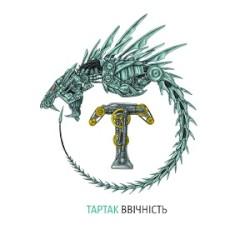 Тартак - Жити
