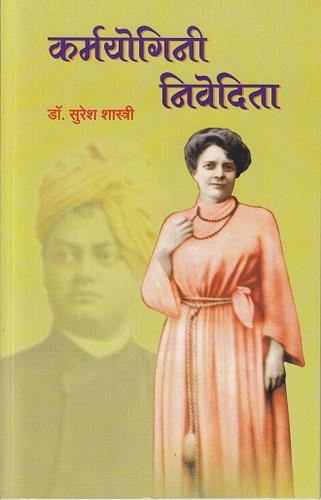 Karmayoginee Nivedita by