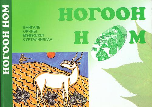 Mongolian Green Book Mongolian Green Book by Robert Ferguson