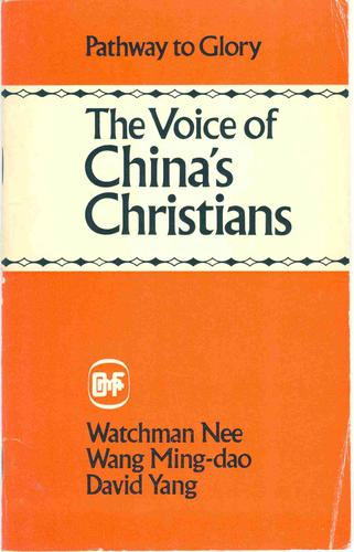Pathway to Glory: The Voice of China's Christians by Watchman Nee, Wang Ming-dao & David Yang