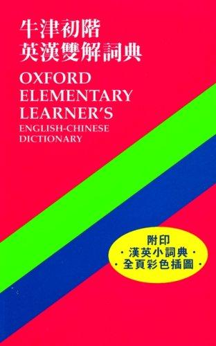 Oxford Elementary Learner's English-Chinese Dictionary by Burridge