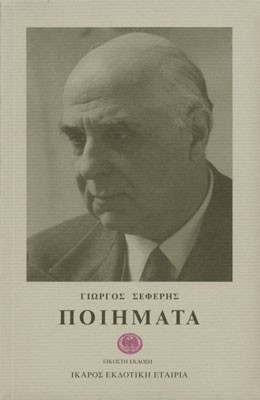 Poiēmata by George Seferis