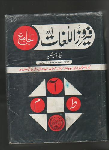 Feroz-ul-Lughat Urdu Jadeed by